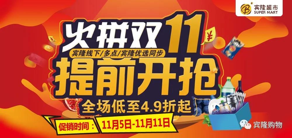 【宾隆超市】火拼双11,11月5日提前开